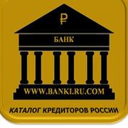 Иван Каталог кредиторов России on My World.