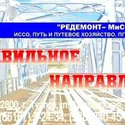 "ООО ПСФ ""Редемонт-МиС"" on My World."