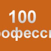 """Школа сервиса """"100 профессий"""". Обучение и трудоустройство. группа в Моем Мире."""