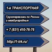 1-я Транспортная (Грузоперевозки по России и международные)  group on My World