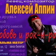 Алексей Аппин-автор,исполнитель,композитор! группа в Моем Мире.