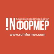 ИНФОРМЕР: Новости, Севастополь, Симферополь, Ялта, Крым, Россия group on My World