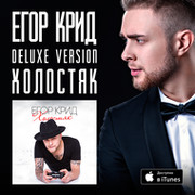 Егор Крид | Black Star inc. group on My World