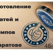 Печати-С | pechati-s.info группа в Моем Мире.