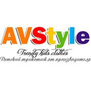 AV Style ™ Детский трикотаж on My World.