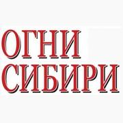 Огни  Сибири on My World.