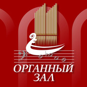 органный зал on My World.